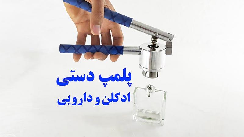 پلمپ دستی کریمپ عطر ٬ ادکلن و دارویی