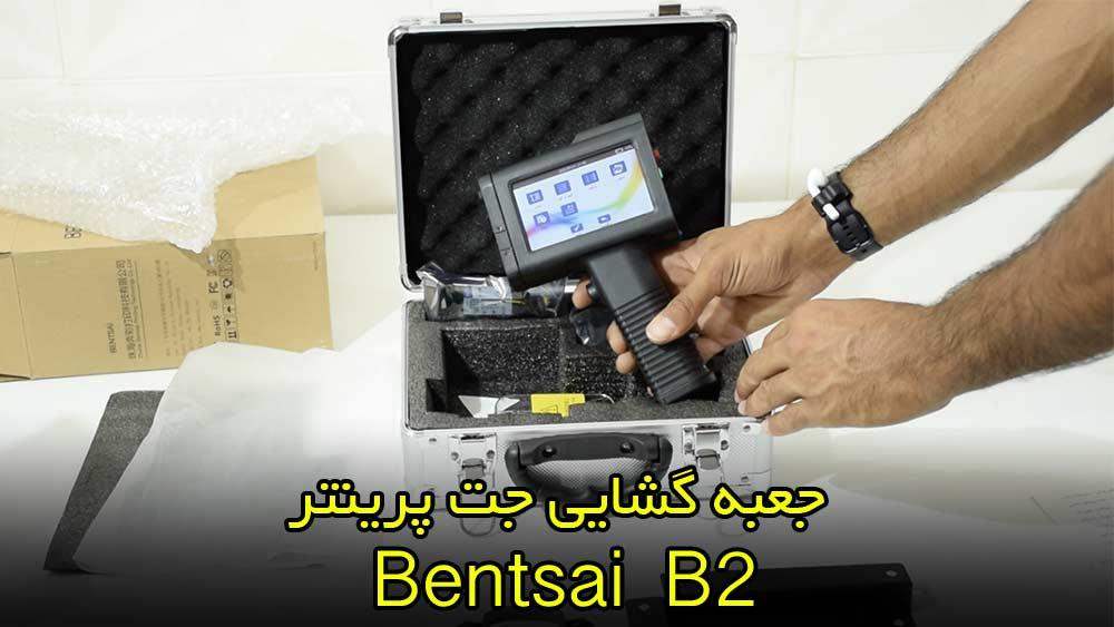 جعبه گشایی جت پرینتر معروف Bentsai B2