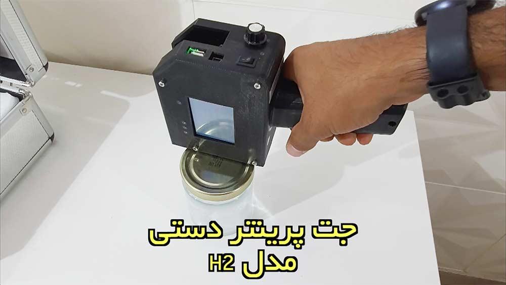 جعبه گشایی و معرفی جت پرینتر H2 ساخت ایران