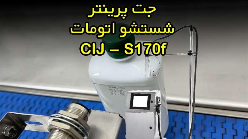 جت پرینتر اتوماتیک Cij مدل S170-f